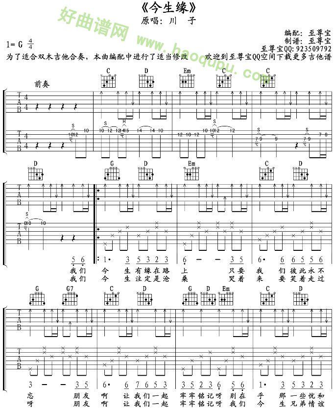 今生缘 G调 吉他谱 吉他曲谱 吉他歌谱 好曲谱网