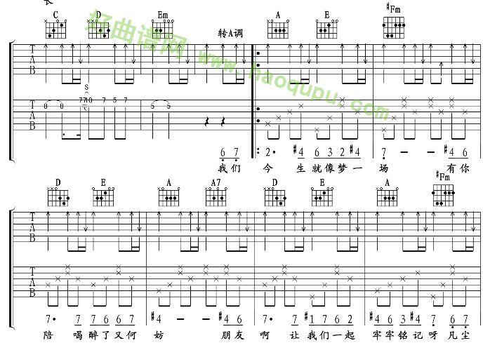 采花调谱子- 吉他谱 吉他曲谱 吉他歌谱 好曲谱网