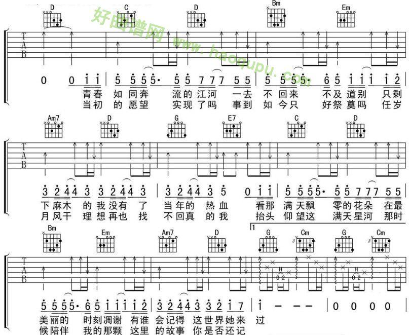 《老男孩》g调 - 吉他谱图片