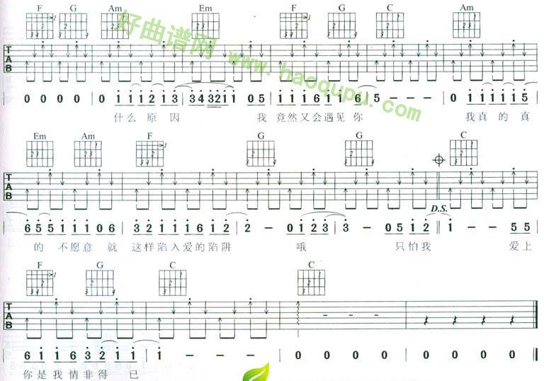 情非得已 C调 吉他谱 吉他曲谱 吉他歌谱 好曲谱网