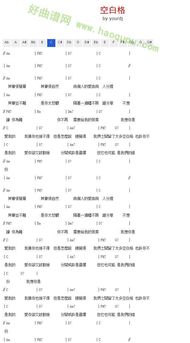 蔡健雅杨宗纬 曲谱报错发表评论图片