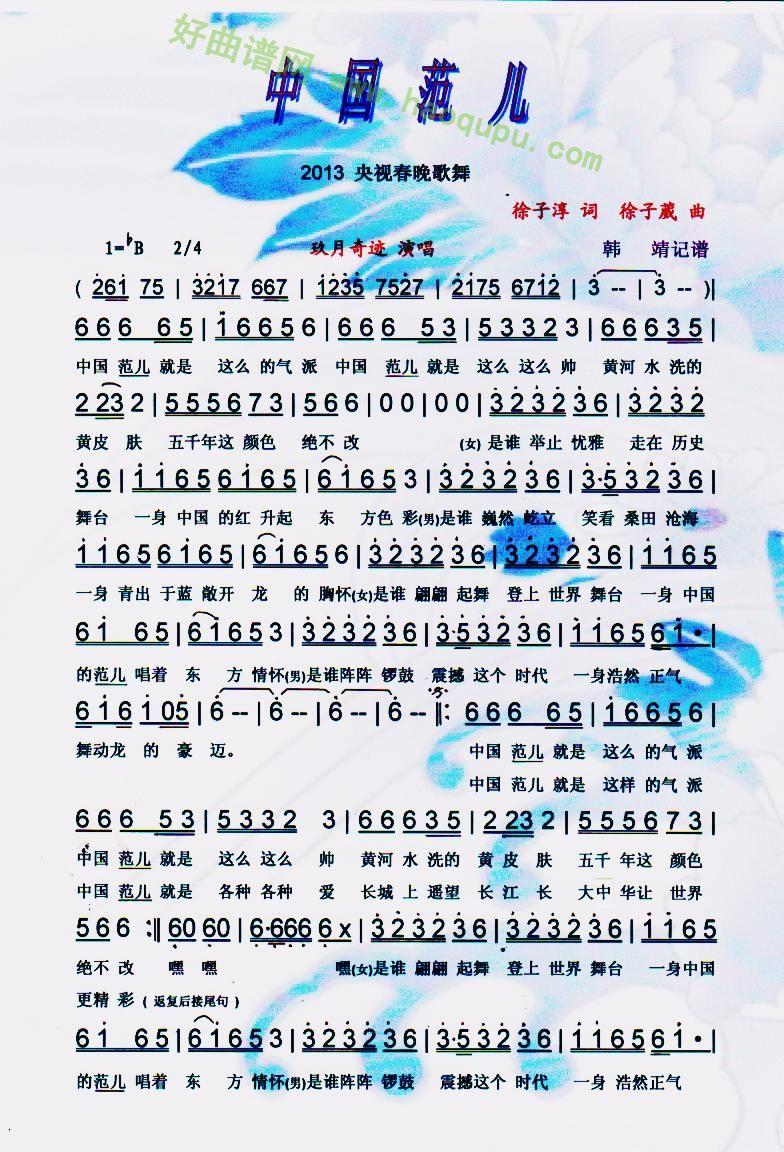中国范儿 歌谱 简谱 曲谱 歌曲简谱曲谱下载 好曲谱网