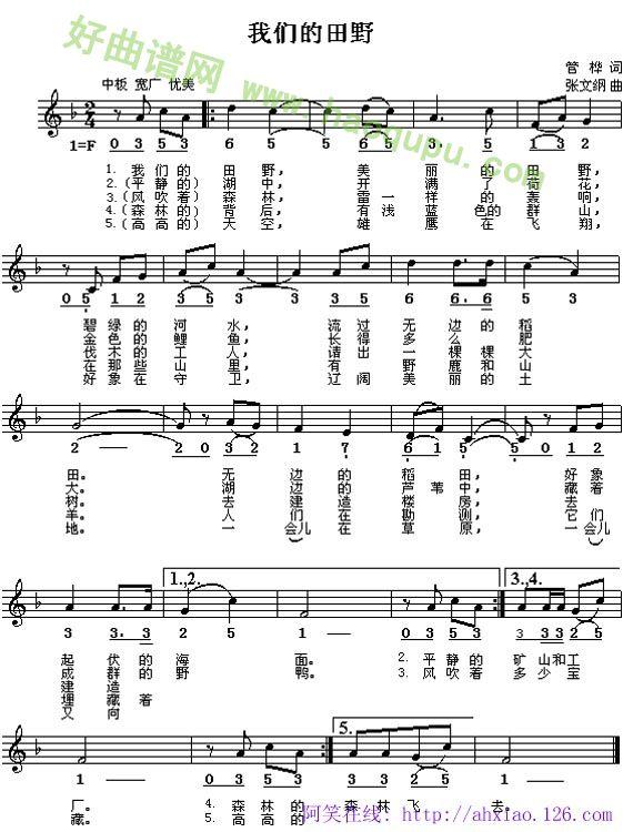 我们自己的歌简谱