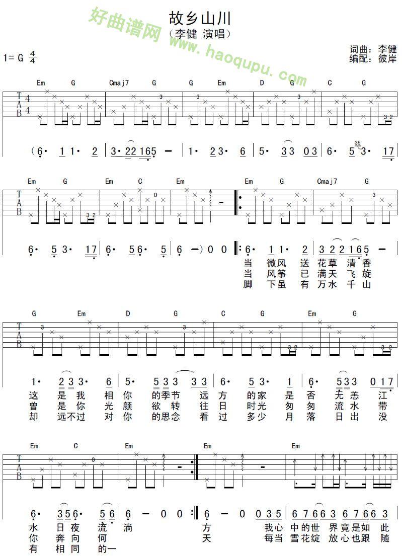 《故乡山川》 - 吉他谱