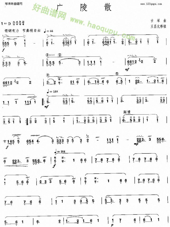《广陵散》古筝曲谱第1张