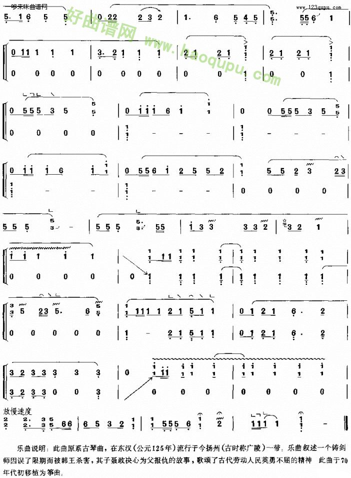 《广陵散》古筝曲谱第3张
