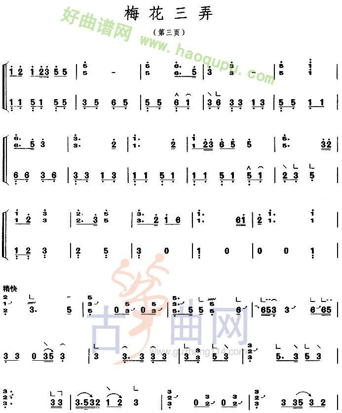 《梅花三弄》古筝曲谱第3张