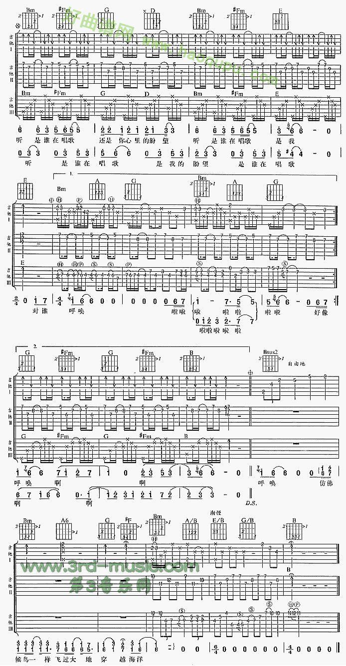 《谁》的吉他谱子-,是谁在唱歌 吉他谱