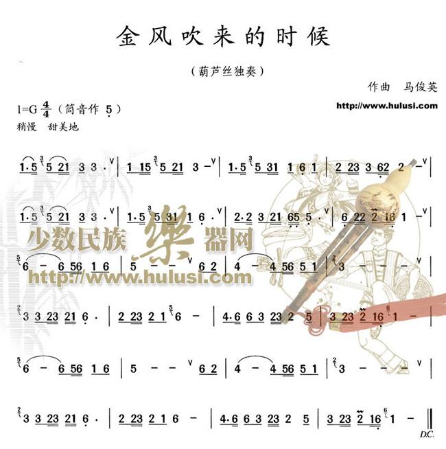 《金风吹来的时候》是由马骏英作曲,饪卫新作词的歌曲。曾被关牧村、甘雅丹等歌手演唱,适合葫芦丝等民族乐器演奏。