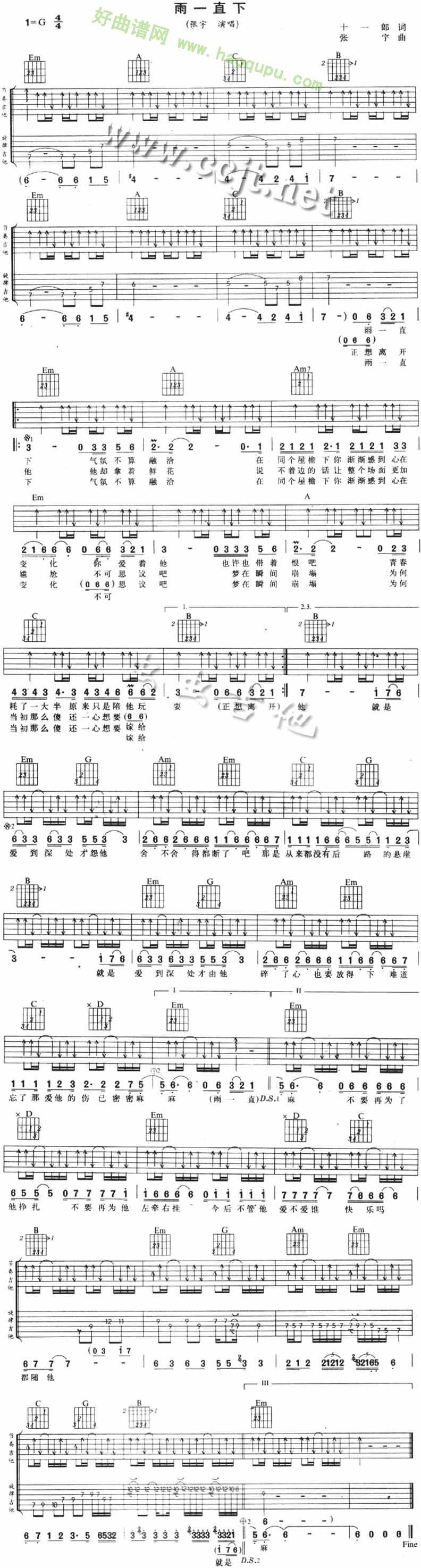 我和你电子琴歌谱