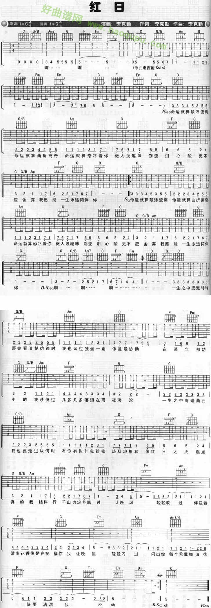 红日 吉他谱 好曲谱网