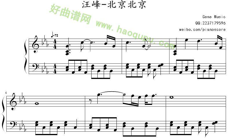 北京北京 钢琴谱