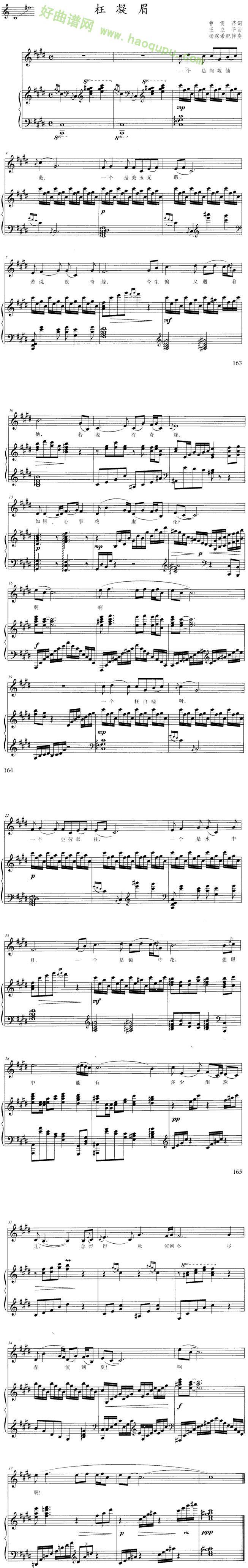 《枉凝眉》 - 钢琴谱_钢琴曲谱_钢琴歌谱 - 好曲谱网
