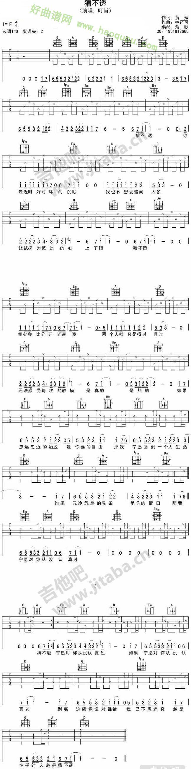 《猜不透》 - 吉他谱_吉他曲谱_吉他歌谱 - 好曲谱网