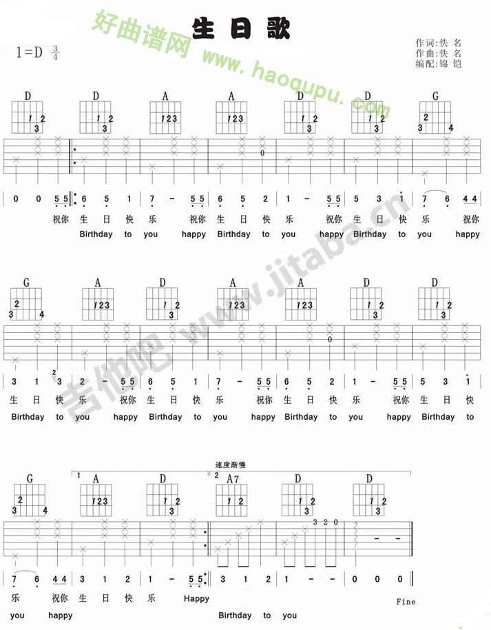 吉他谱_吉他曲谱图片