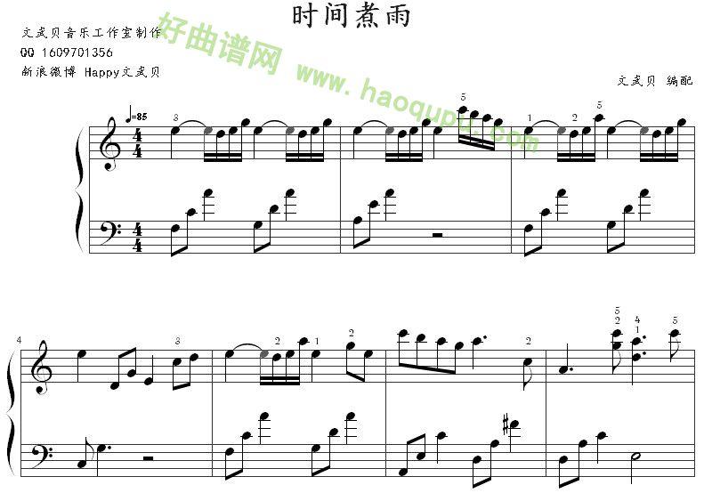《时间煮雨》钢琴谱第1张