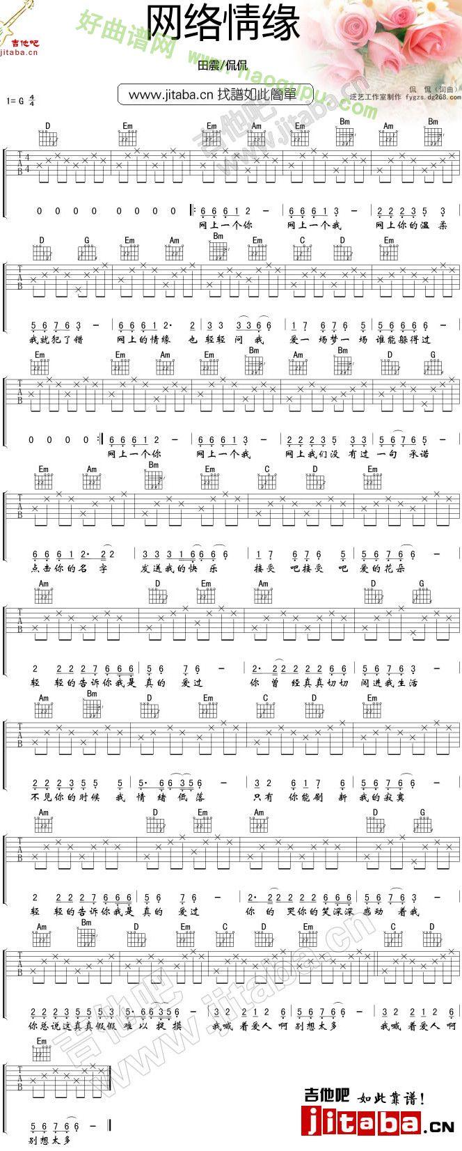 《网络情缘》吉他谱