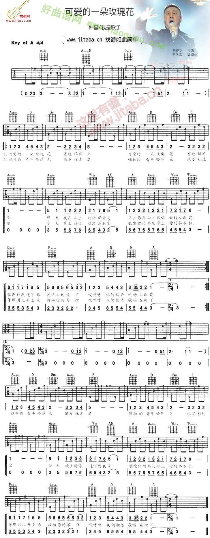 搜索心中的玫瑰的曲谱-可爱的一朵玫瑰花 吉他谱