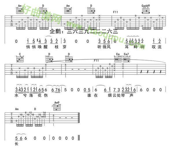 《卷珠帘》吉他谱