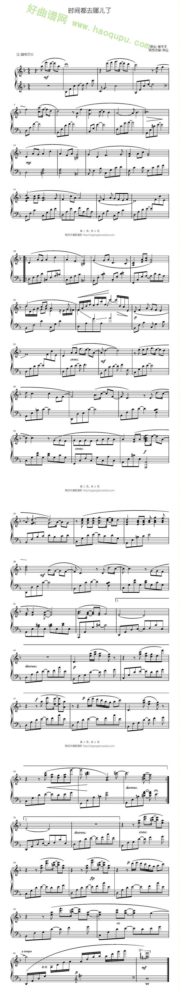 《时间都去哪了》钢琴谱