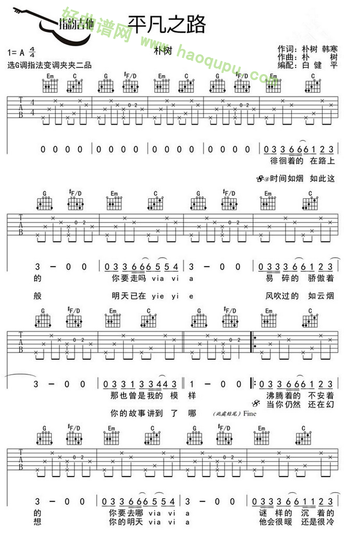 在沉寂了11年之后,朴树推出了自己精心创作的专辑《平凡之路》,专辑同名主打歌曲《平凡之路》是韩寒首部电影《后会无期》的主题曲,由朴树和韩寒合作填词,朴树作曲演唱。 今天为大家分享这首歌曲的吉他谱,以供大家演奏联系使用。