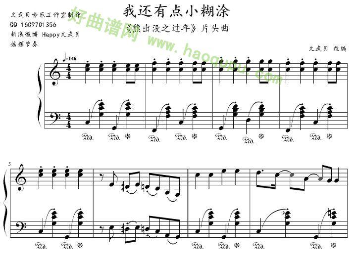 《我还有点小糊涂》钢琴谱第1张