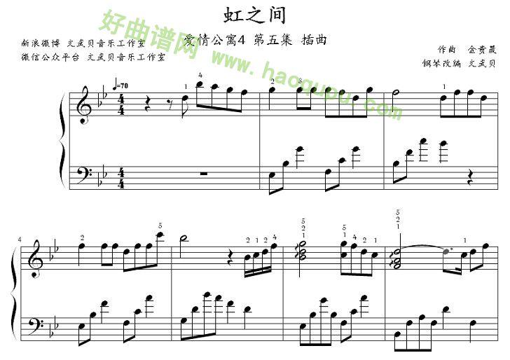 《虹之间》钢琴谱第1张