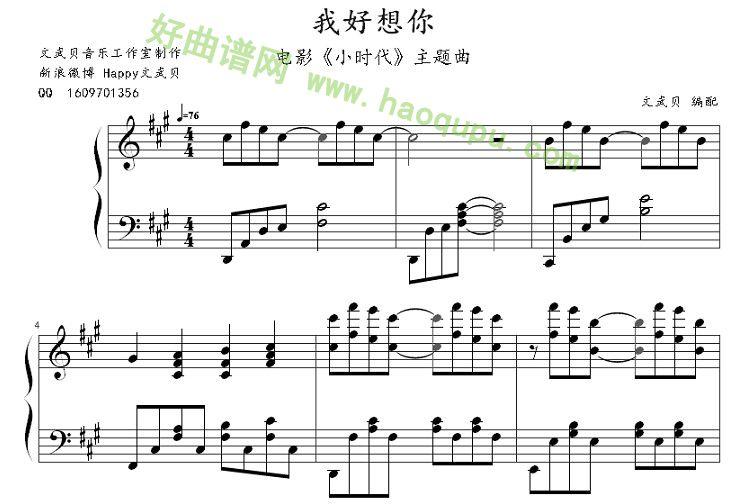 《我好想你》 - 钢琴谱