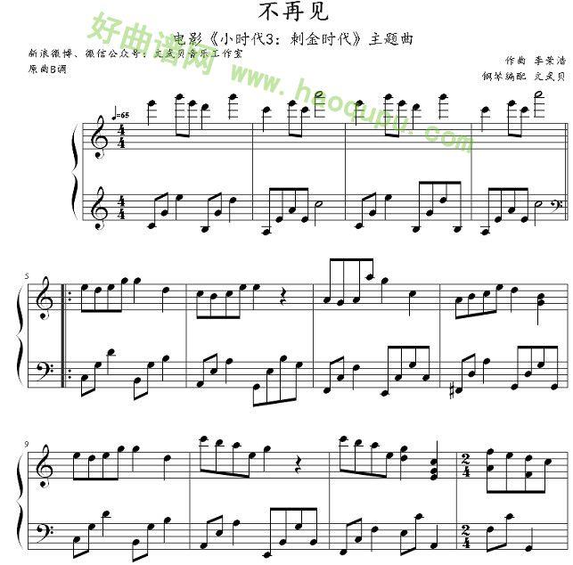《不再见》 - 钢琴谱_钢琴曲谱