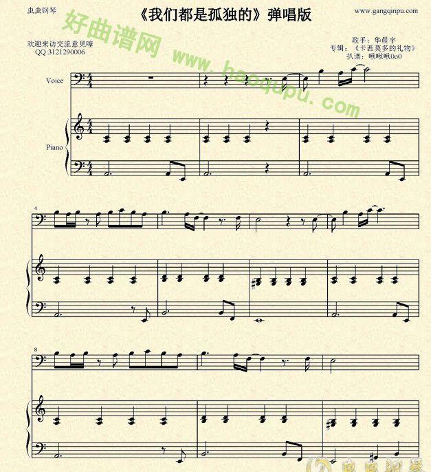 华晨宇演唱歌曲《我们都是孤独的》钢琴谱.   下载说明:在曲谱上鼠