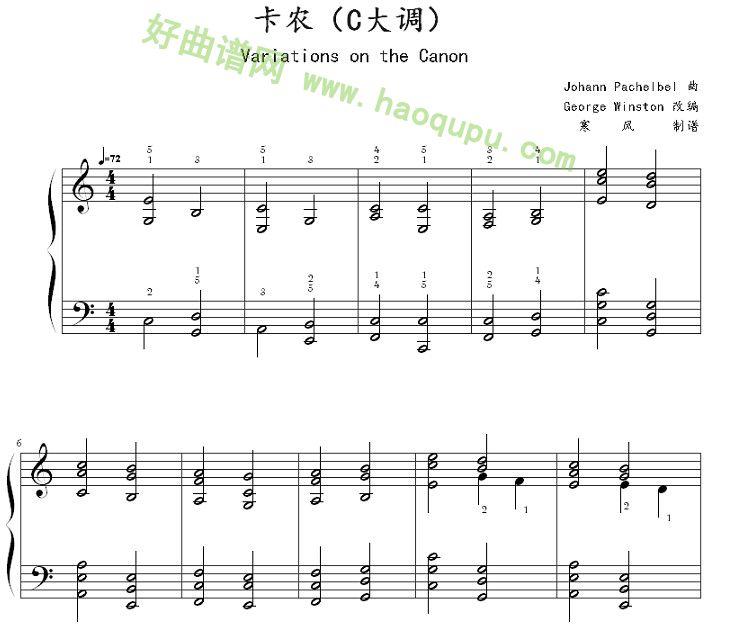 卡农 钢琴谱