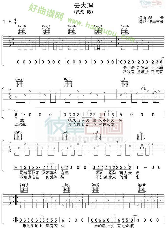 《去大理》 - 吉他谱_吉他曲谱