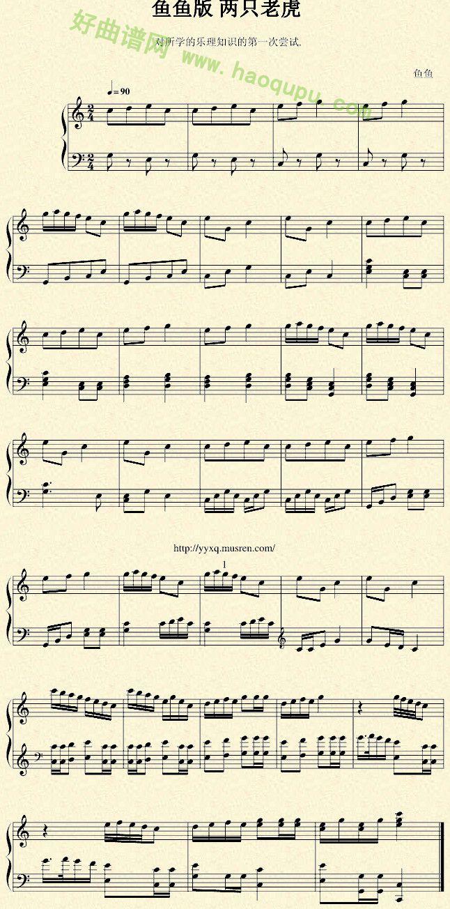《两只老虎》钢琴谱