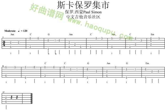 《斯卡保罗集市》 - 吉他谱