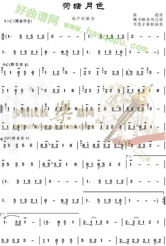 《荷塘月色》葫芦丝曲谱第1张