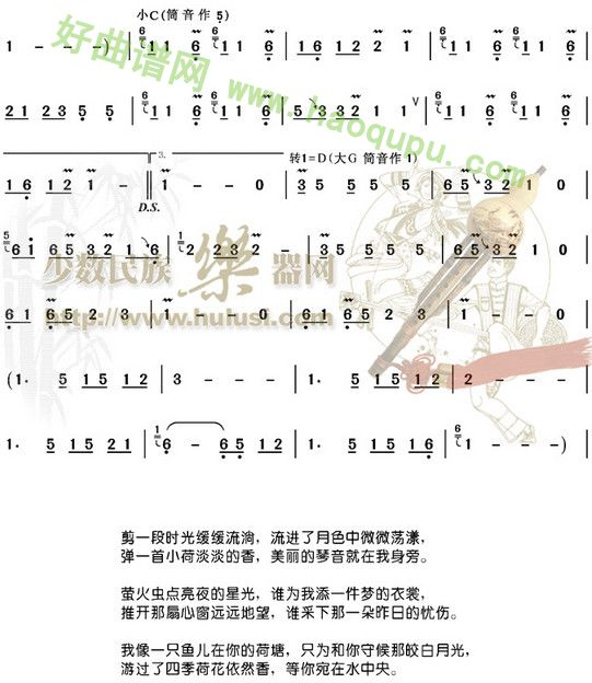 荷塘月色 葫芦丝曲谱