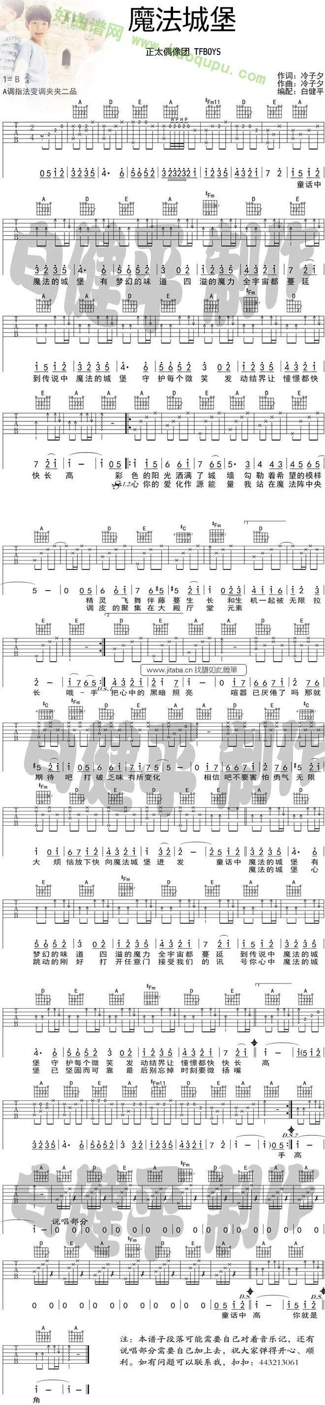 《魔法城堡》吉他谱