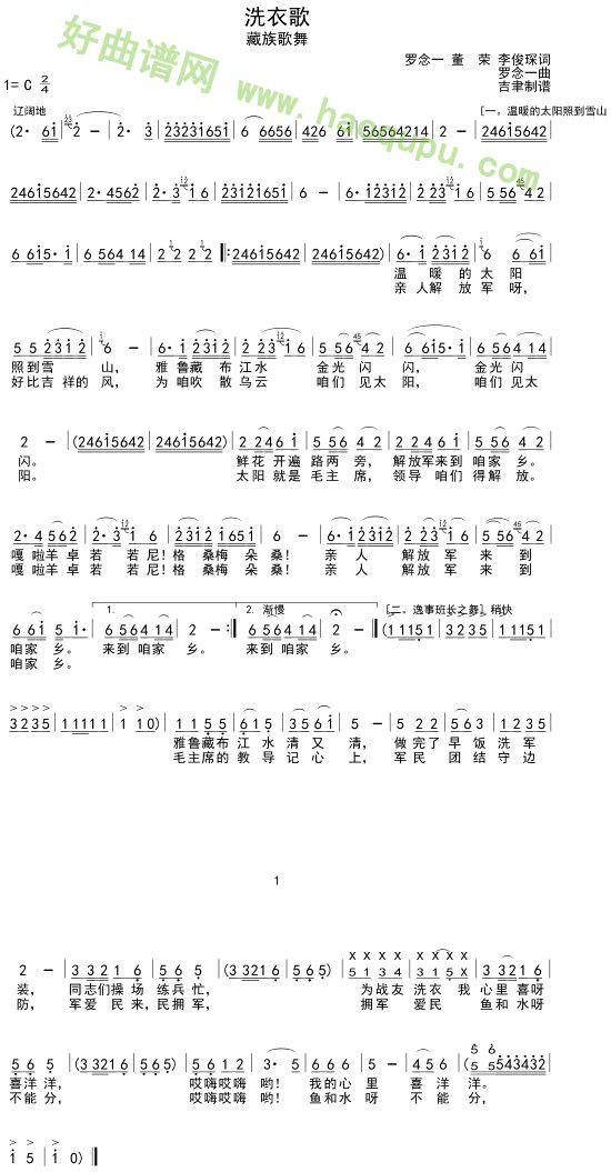 就是现在歌谱刀郎-首歌曲的简谱,就是数字的 随便什么歌曲 谢谢