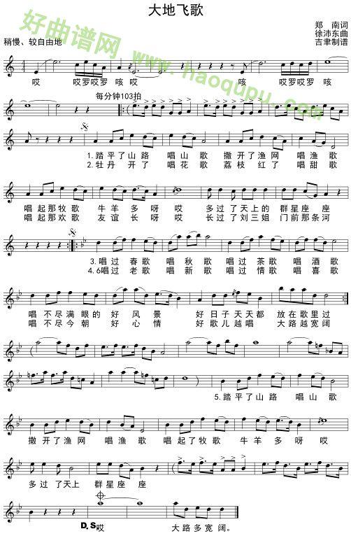 《歌唱祖国》