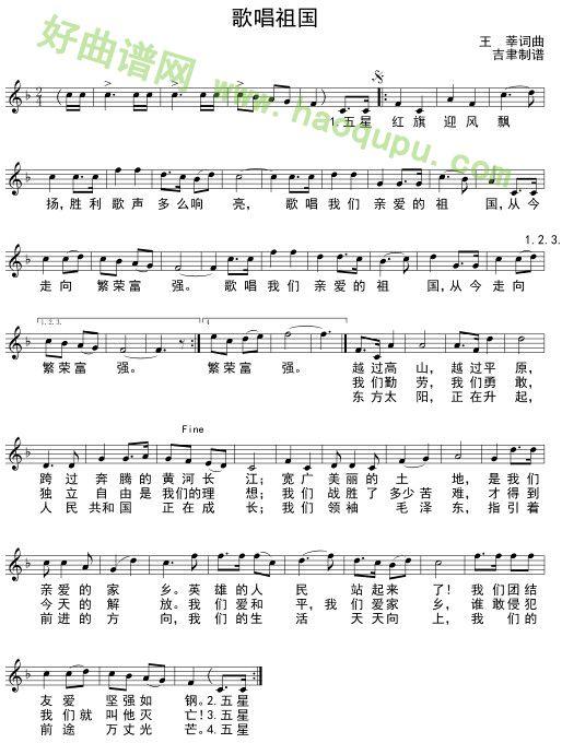 歌唱祖国 吉他谱