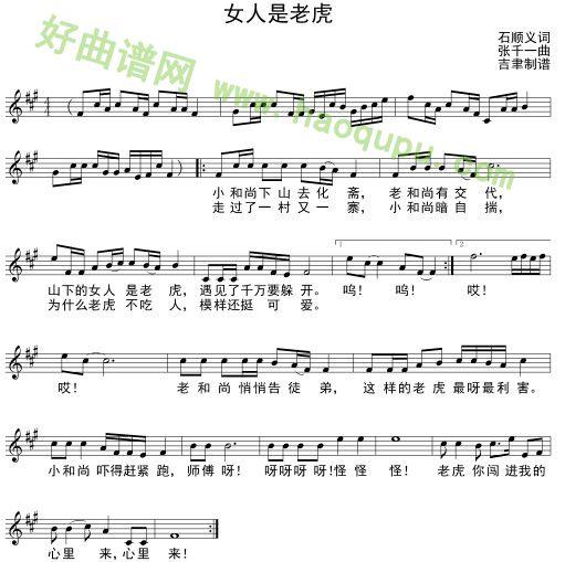 月光下的凤尾竹乐谱-女人是老虎 吉他谱