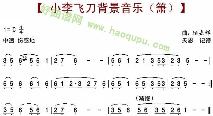 《小李飞刀》背景音乐笛箫谱葫芦丝曲谱第1张