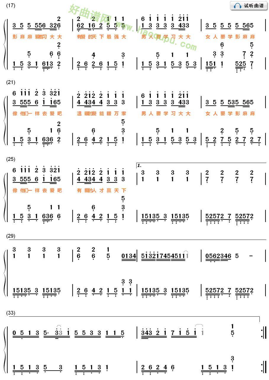 麻》双手钢琴简谱