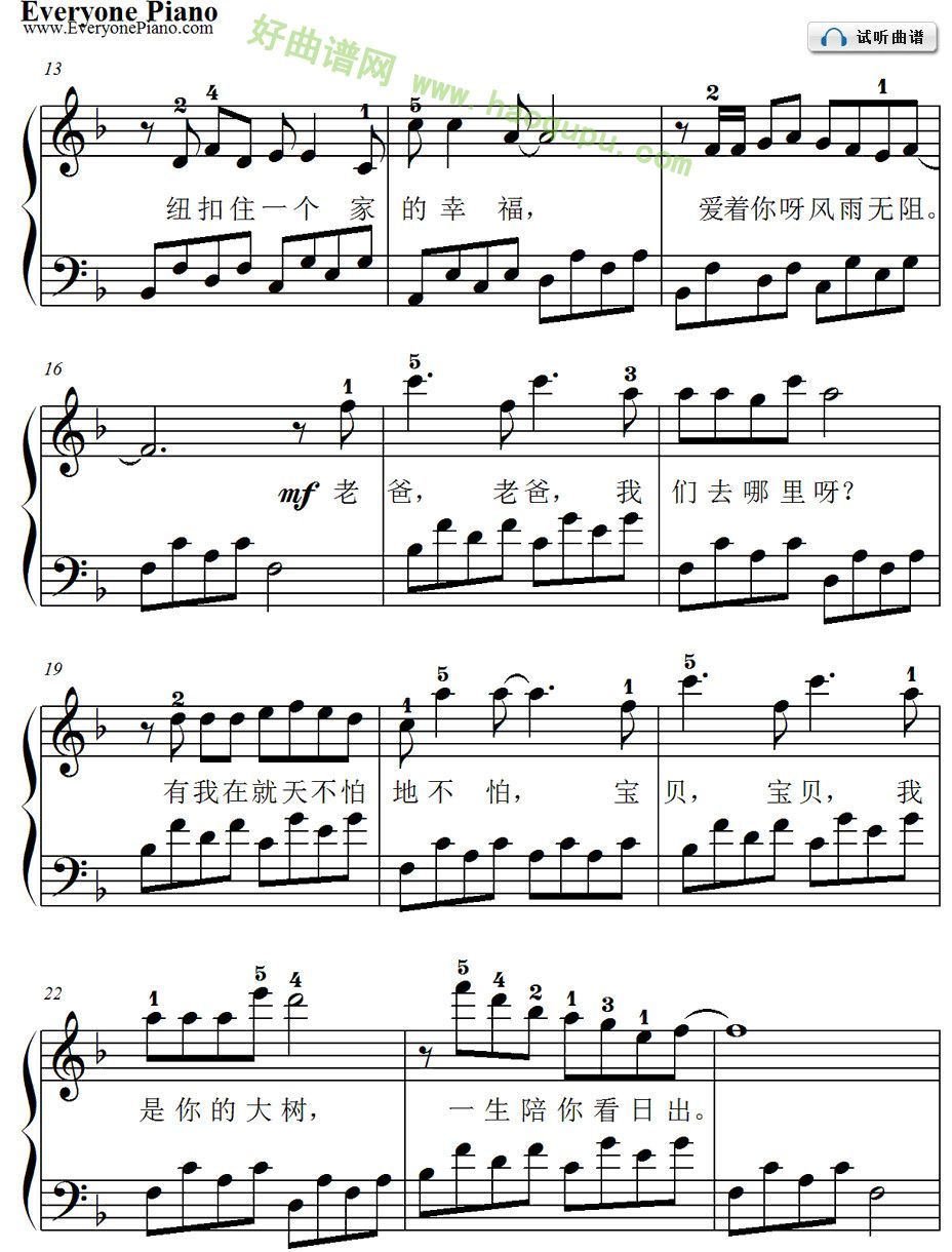 爸爸去哪儿 同名主题曲 鸠玖简易版 歌谱 简谱 曲谱 歌曲简谱曲谱下载