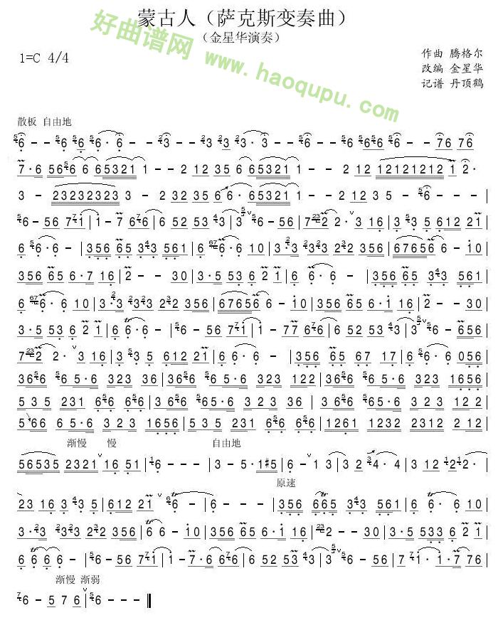 《蒙古人》萨克斯变奏曲 萨克斯简谱