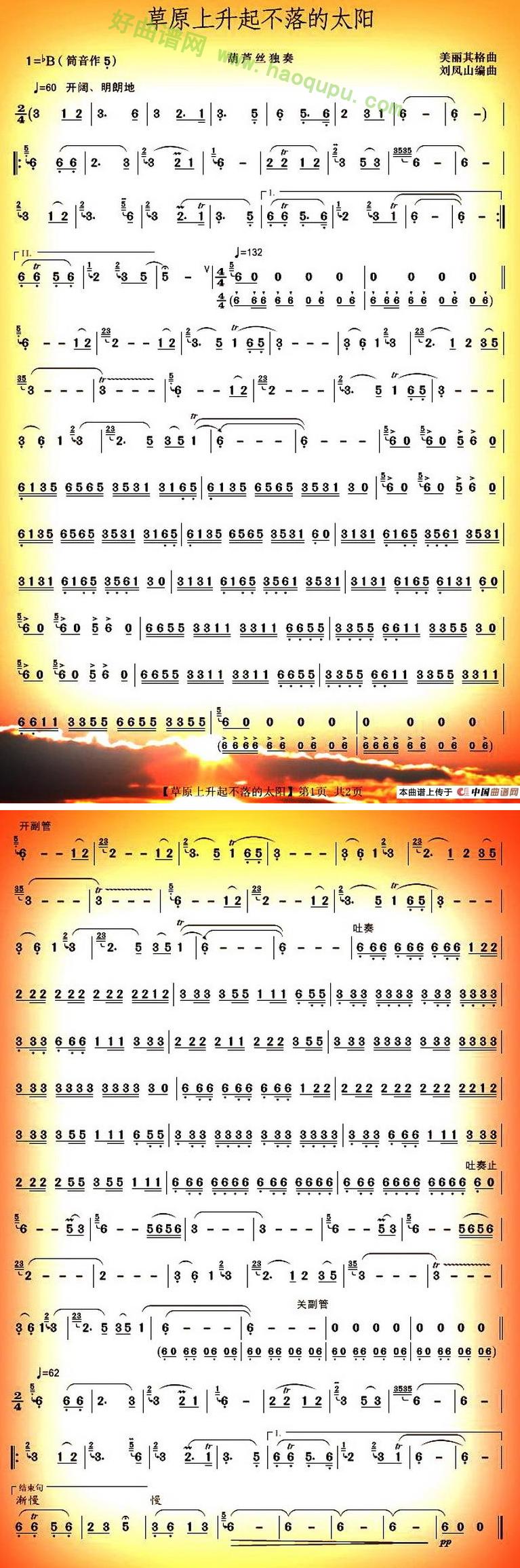 太阳乐谱葫芦丝.