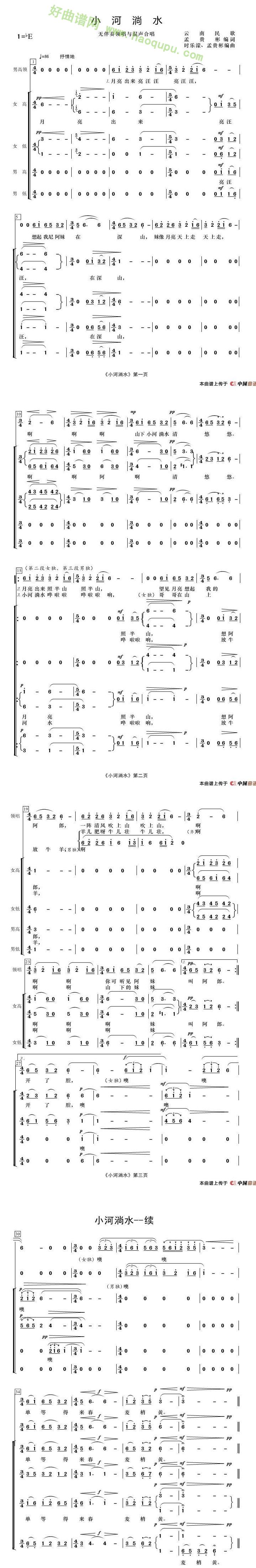 《小河淌水》(无伴奏女声合唱版) 合唱谱第1张