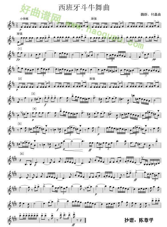 《西班牙斗牛士》(小号谱) 管乐总谱第1张
