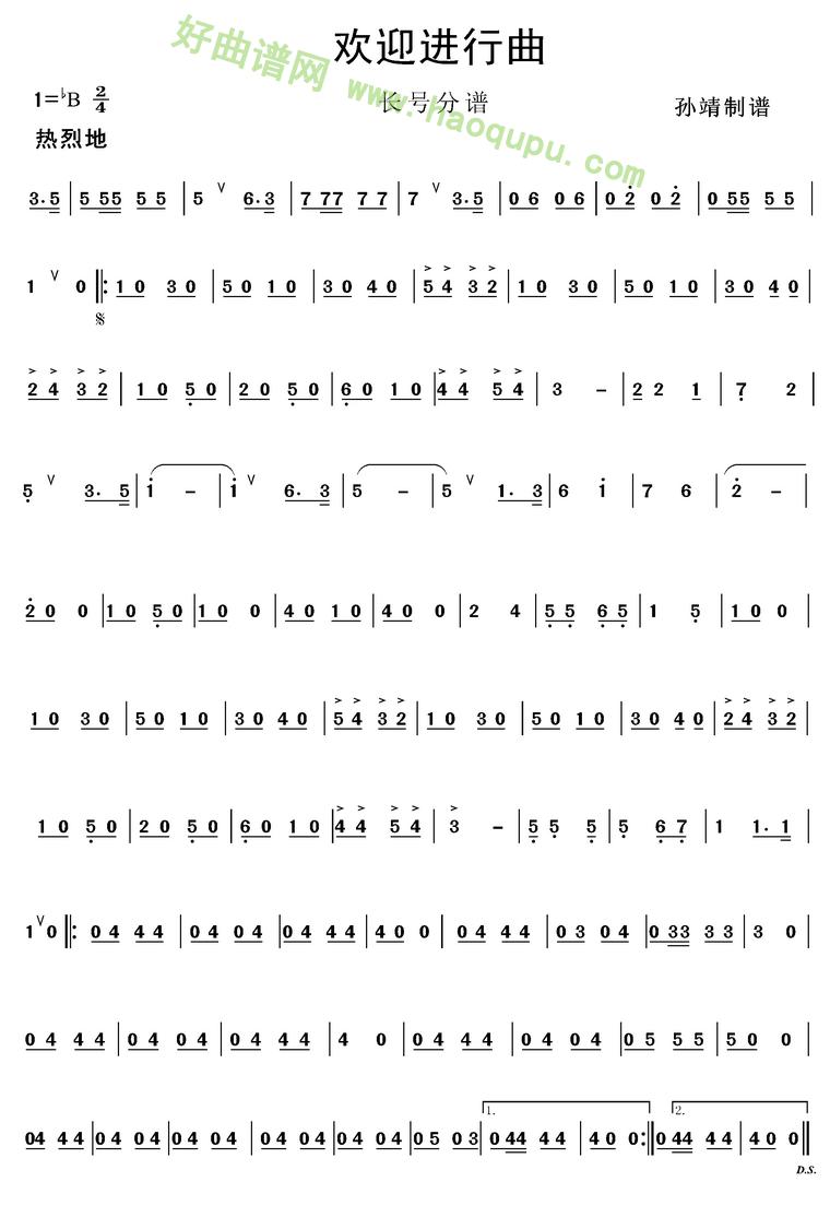 《欢迎进行曲》(长号分谱) 管乐总谱第1张