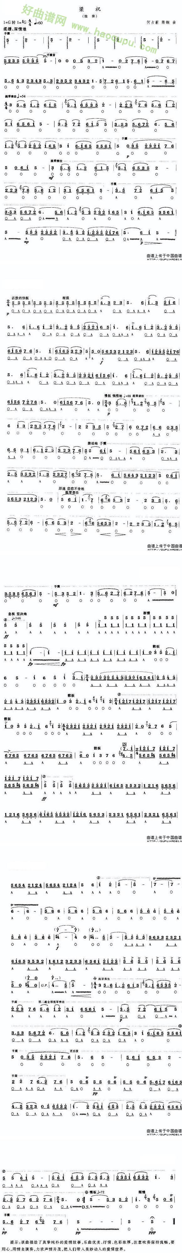 《梁祝》(口琴演奏曲谱) 口琴简谱
